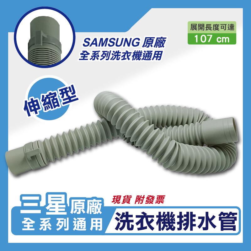 三星sumsang 原廠洗衣機伸縮排水管 全系列通用 洗衣機排水管 排水管