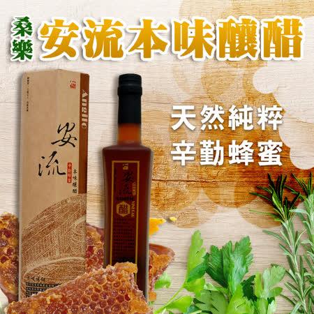 【桑樂】安流本味釀醋-辛勤蜂蜜-500ml-瓶 (2瓶一組)