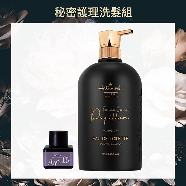 Hallmark合瑪克 秘密護理洗髮組【新高橋藥妝】護理油+洗髮乳