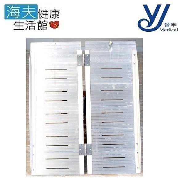 【南紡購物中心】【晉宇 海夫】48吋 鋁製 收合 雙片式 斜坡板 輪 椅 鋁梯(JY-0212)
