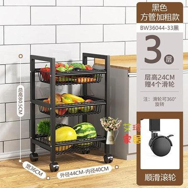 落地置物架 廚房菜籃子置物架落地夾縫水果蔬菜儲物放菜架子多功能多層收納筐T