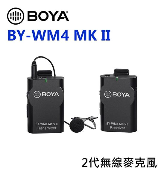 黑熊數位 BOYA 博雅 BY-WM4 MK II 2代 無線麥克風 小蜜蜂 領夾麥 微電影 單眼 直播 採訪