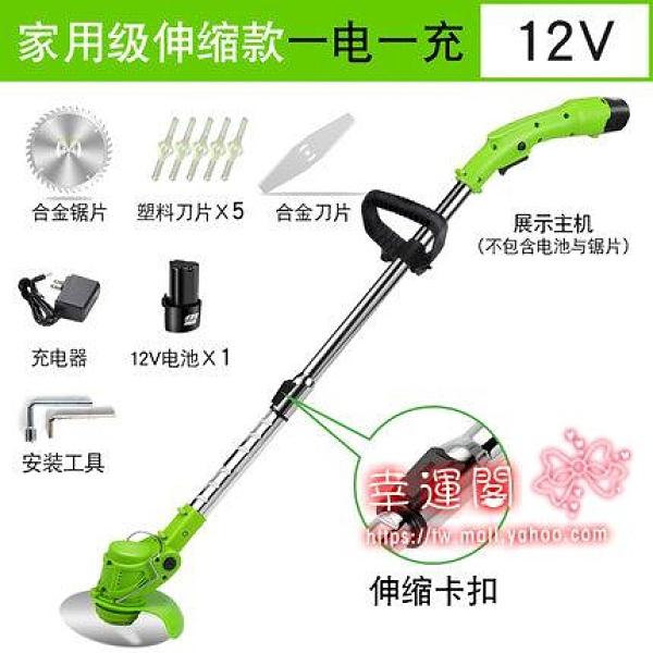 割草機 鋰電池割草機家用小型充電式草坪神器手持打草機多功能電動除草機T