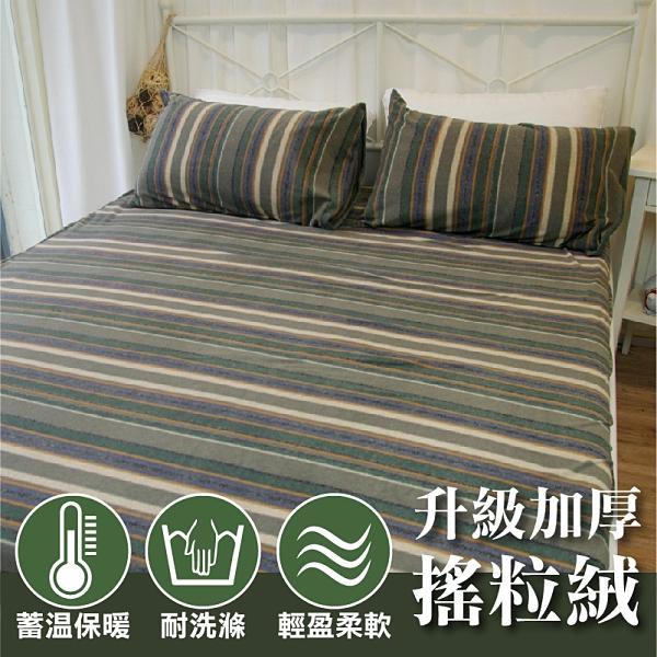 雙人床包(含枕套x2) 加厚搖粒絨 5x6.2尺【夜幕綠條紋】極度保暖、柔軟舒適、不易起毛球