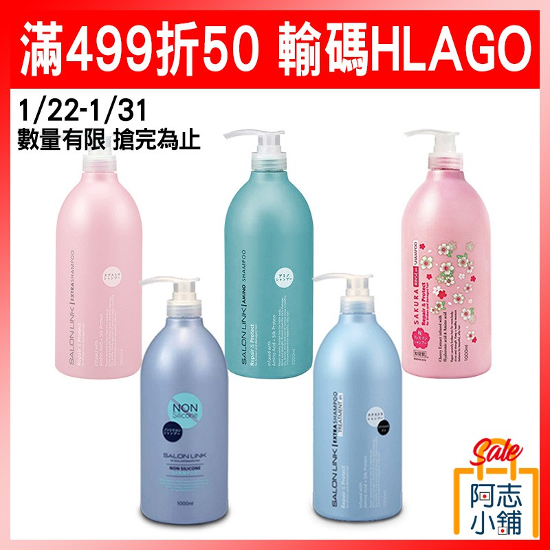 日本 熊野 沙龍級 胺基酸 修護型 洗髮乳 洗髮精 1000ML 無矽靈 櫻花 二合一 阿志小舖