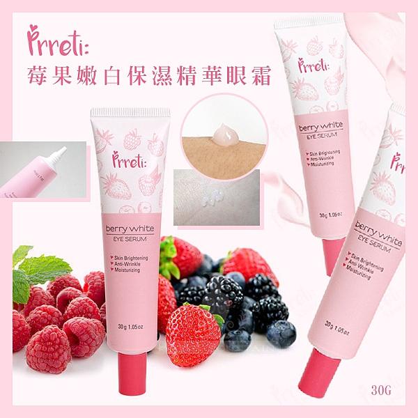 韓國Prreti莓果嫩白保濕精華眼霜 30g