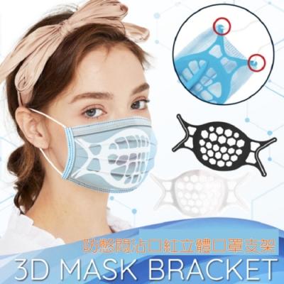 【HaNA 梨花】不怕沾口紅化妝品防憋悶.舒適立體3D口罩支架2個入