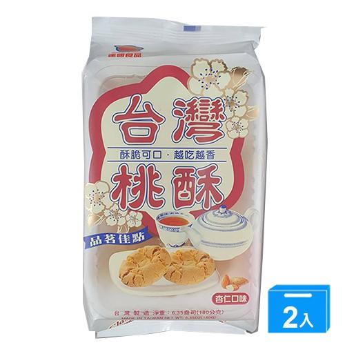 逢國食品台灣杏仁桃酥 180G【二入組】【愛買】