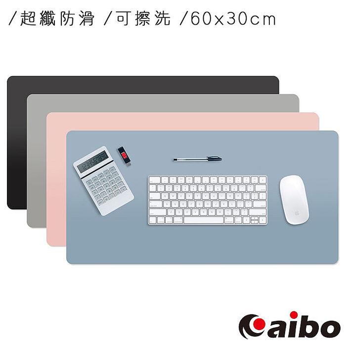 超纖防滑可擦洗 素色皮革滑鼠墊(60x30cm)【APP搶購】藍色