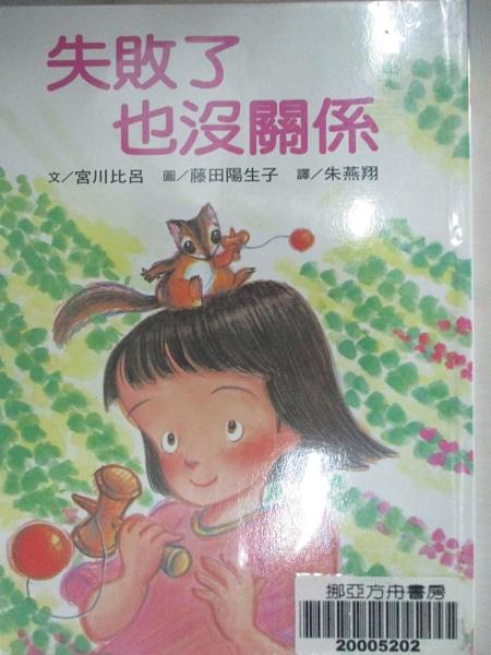 【書寶二手書T5/兒童文學_IC7】失敗了也沒關係_宮川比呂