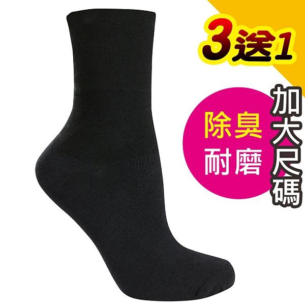 【源之氣】竹炭機能消臭無痕襪-加大尺碼(3+1雙) RM-30210