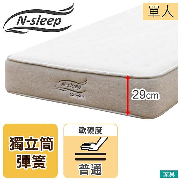◎新式微型獨立筒彈簧床 床墊 N-SLEEP Comfort CF1 TW 單人床墊 NITORI宜得利家居