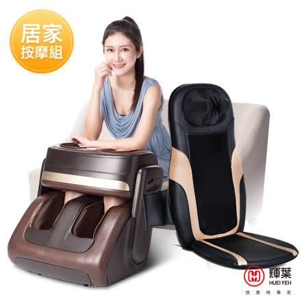輝葉 熱膝足翻轉美腿機+4D溫熱手感按摩墊(HY-6880+HY-633)