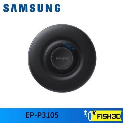 Samsung 無線閃充充電板 EP-P3105  無線充電盤 無線充電