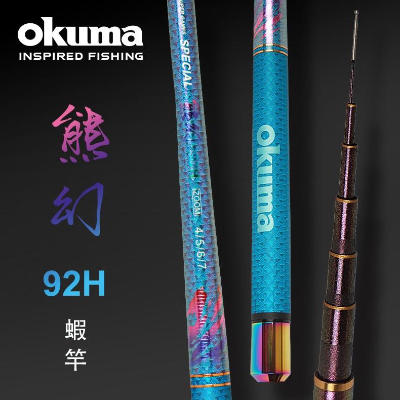 OKUMA - 熊幻II 92H 泰國蝦竿
