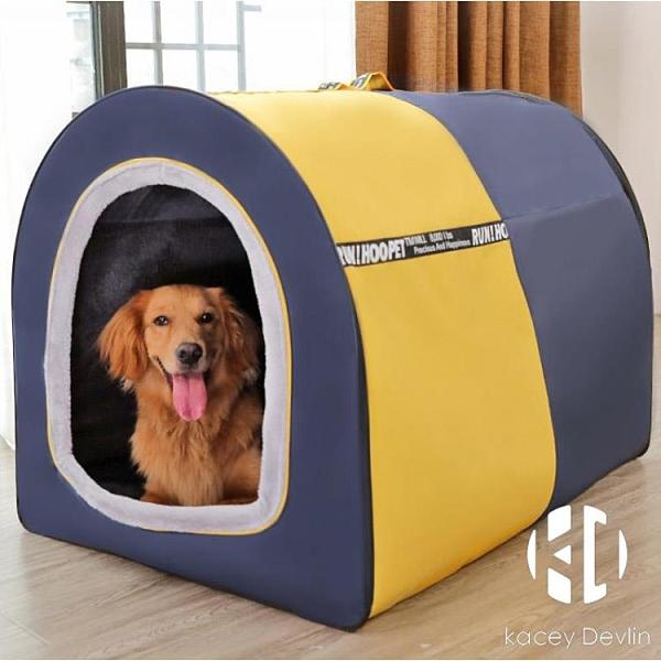 狗窩狗房子型冬天保暖狗屋室內德牧睡覺的窩大型犬雙色大狗帳篷窩【Kacey Devlin】