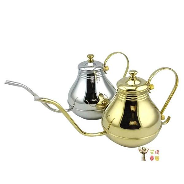 手沖咖啡壺 金色油壺不銹鋼宮廷壺手沖咖啡壺細口壺長嘴壺油壺水壺