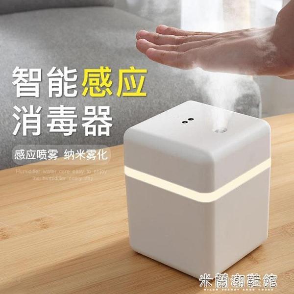 自動感應酒精消毒器便攜手部電子洗手液機小型家用皂液機噴霧器 快速出貨