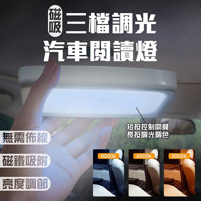 汽車閱讀燈 磁吸照明燈 三檔調光LED燈 車內照明燈 燈具 後備箱燈 後排燈 車內燈 LED燈 汽車閱讀燈 汽車 家用【17購】 L4504