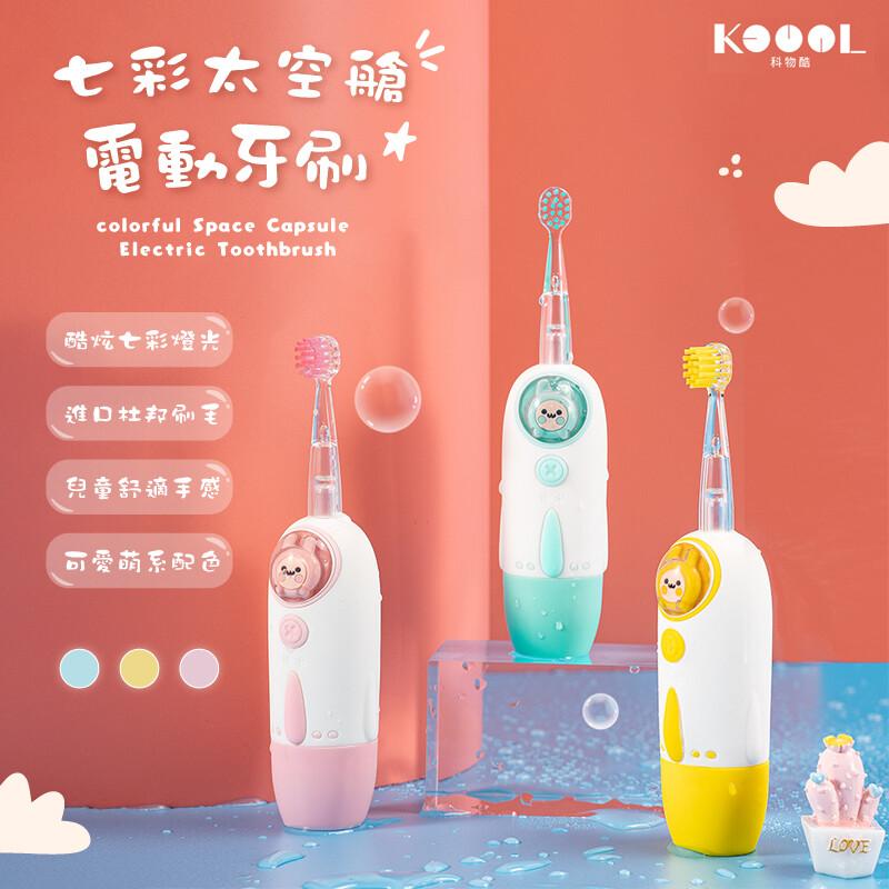七彩太空艙電動牙刷 兒童電動牙刷 兒童牙刷 杜邦刷毛 牙刷