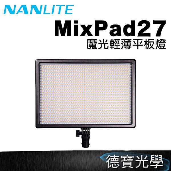[德寶光學] Nanlite 南光 MixPad 27 魔光輕薄平板燈 RGB光源 補光燈 攝影燈 公司貨
