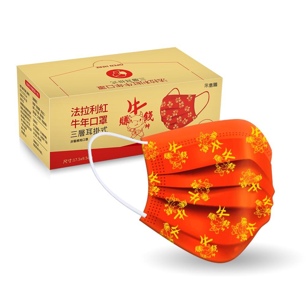 法拉利紅牛年防塵口罩(一次性) 50片/盒 歐盟CE認證工廠製造 紫南宮過爐 過年新款 牛轉乾坤 牛年開運