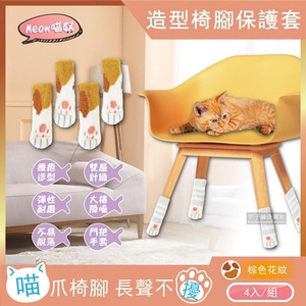 Meow喵奴-可愛貓掌肉球造型椅腳保護套(4入/組)棕色花紋(4入/組)