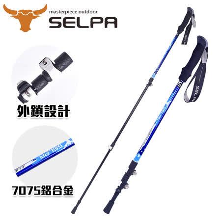 【韓國SELPA】破雪7075鋁合金外鎖登山杖(三色任選)
