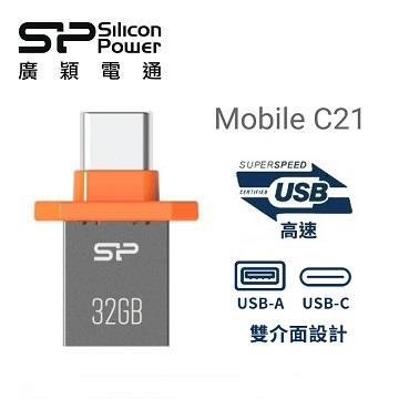 SP廣穎 C21 Type-C雙介面OTG 32GB 隨身碟(SP032GBUC3C21V1O)