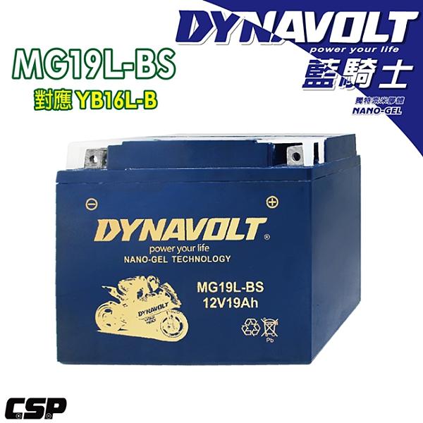 【藍騎士】MG19L-BS 同YUASA湯淺YB16L-B/YAMAHA TX750/KAWASAKI Z1000ST CSP