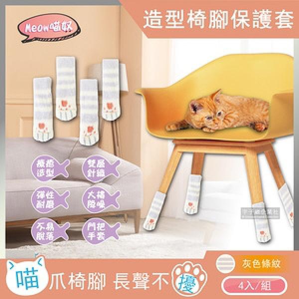 Meow喵奴-可愛貓掌肉球造型椅腳保護套(4入/組)灰色條紋(4入/組)