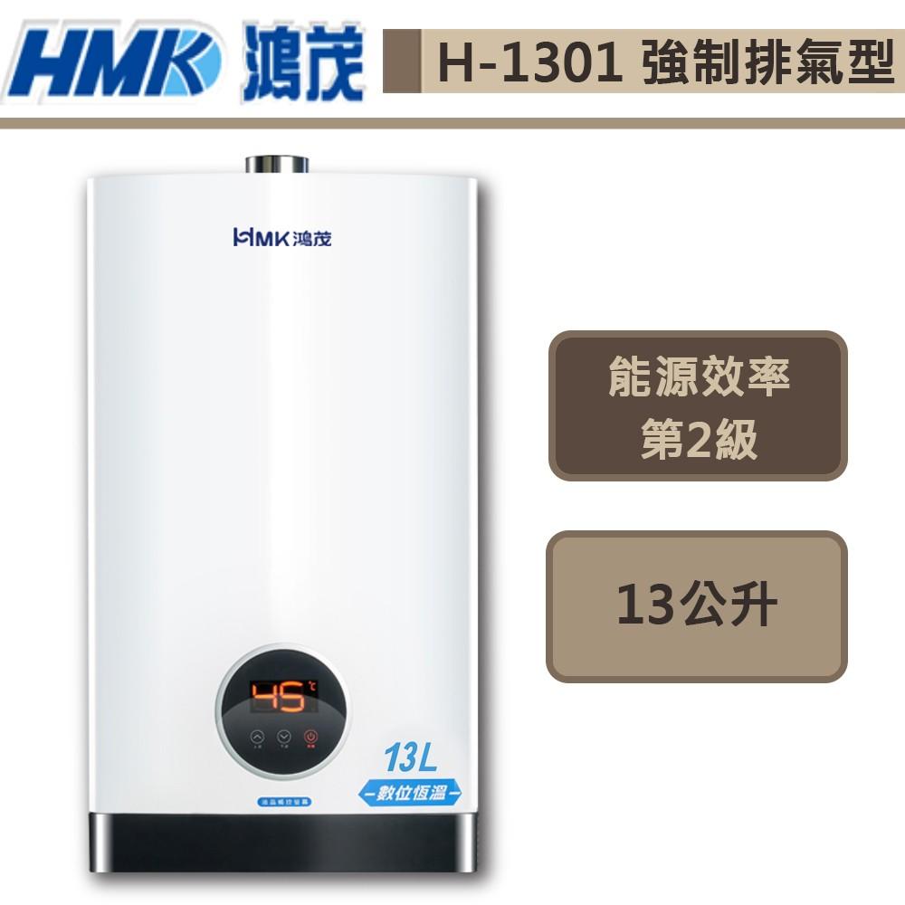 鴻茂HMK-H-1301-智能恆溫強制排氣熱水器-13L-部分地區含基本安裝-戴資穎代言熱銷款