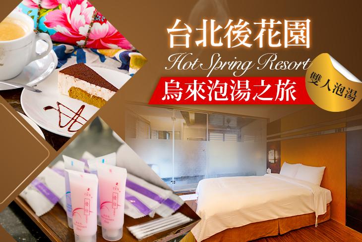 【烏來】烏來-淞呂溫泉會館 #GOMAJI吃喝玩樂券#電子票券#飯店商旅