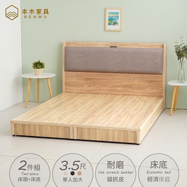 【本木】奈得亞 插座貓抓皮靠枕房間二件組-單大3.5尺 床頭+床底雪松