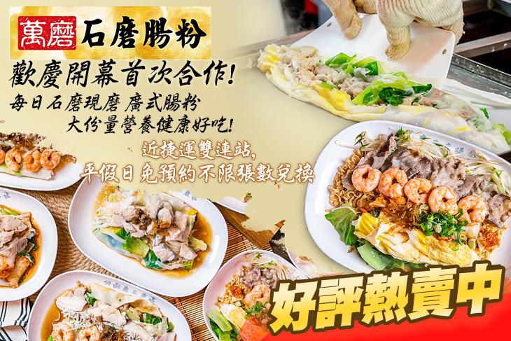 【台北】萬磨石磨腸粉 #GOMAJI吃喝玩樂券#電子票券#中式