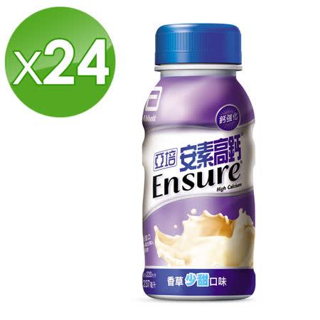 亞培 安素高鈣鈣強化配方-香草少甜口味(237ml x24入)