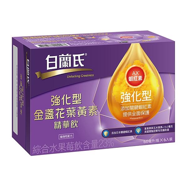 《限宅配》白蘭氏 強化型葉黃素精華飲 60mlx6入【新高橋藥妝】