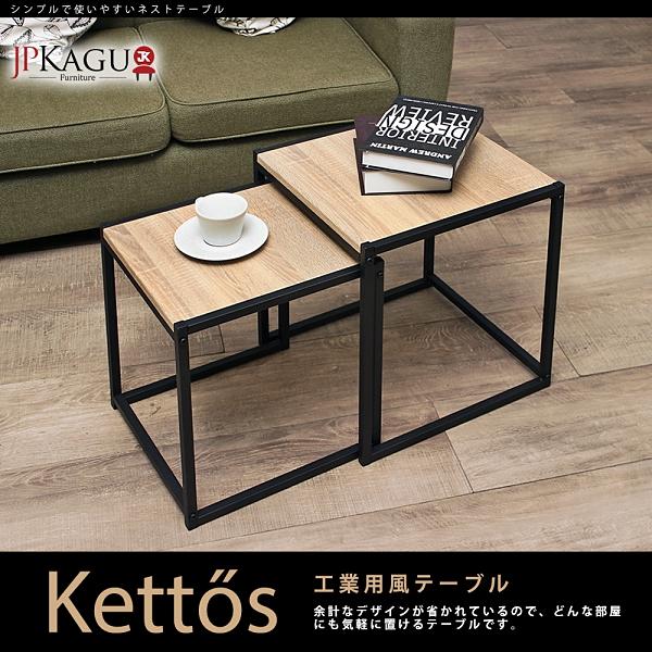 JP Kagu 工業風方形子母桌大小茶几二件組