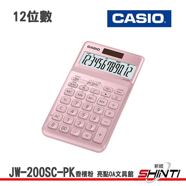 CASIO 卡西歐 JW-200SC-PK 香檳粉 12位數璀璨晶耀桌上型計算機 香檳系列【亮點OA】