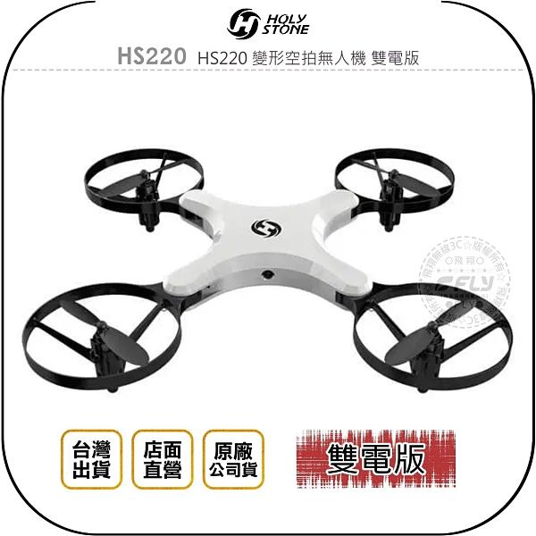 《飛翔無線3C》Holy Stone HS220 變形空拍無人機 雙電版◉公司貨◉摺疊展開◉智慧啟動◉四檔變速