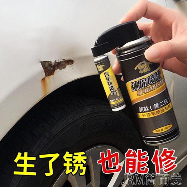 汽車身修補油漆車漆面自噴漆手搖劃痕修復車用補漆筆神器車輛去痕 快速出貨