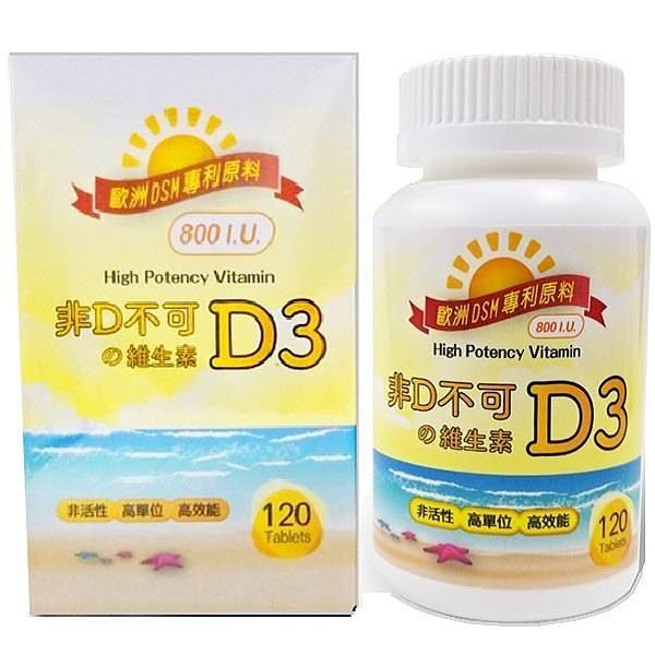 【南紡購物中心】康健天地。非D不可の維生素D3(800IU,120顆/瓶)