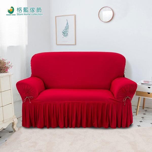 【南紡購物中心】【格藍傢飾】爾雅裙擺涼感沙發套-紅1+2+3人