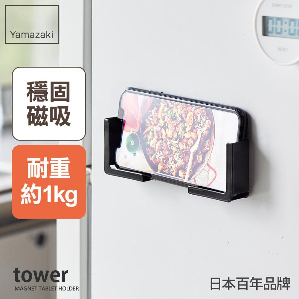 日本【YAMAZAKI】tower磁吸式手機平板架(黑)