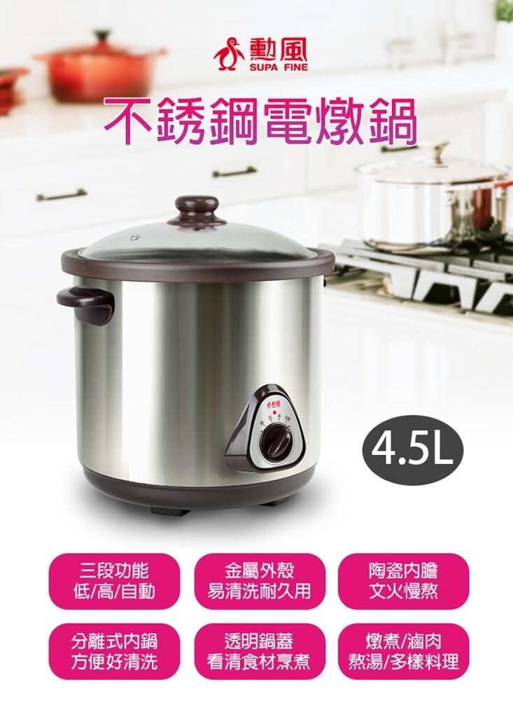 勳風4.5l不鏽鋼電燉鍋(hf-n8452)