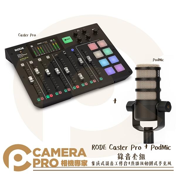 ◎相機專家◎ RODE Caster Pro + PodMic 錄音套組 集成式混音工作台 廣播級動圈式麥克風 podcast 公司貨
