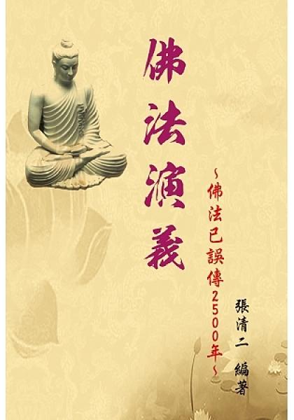 佛法演義:佛法已誤傳2500年