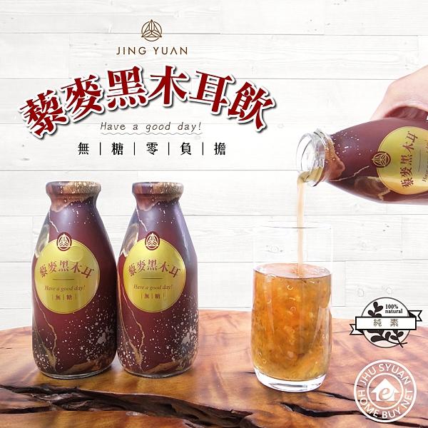 【晶元】藜麥黑木耳(無糖) 290ml/瓶