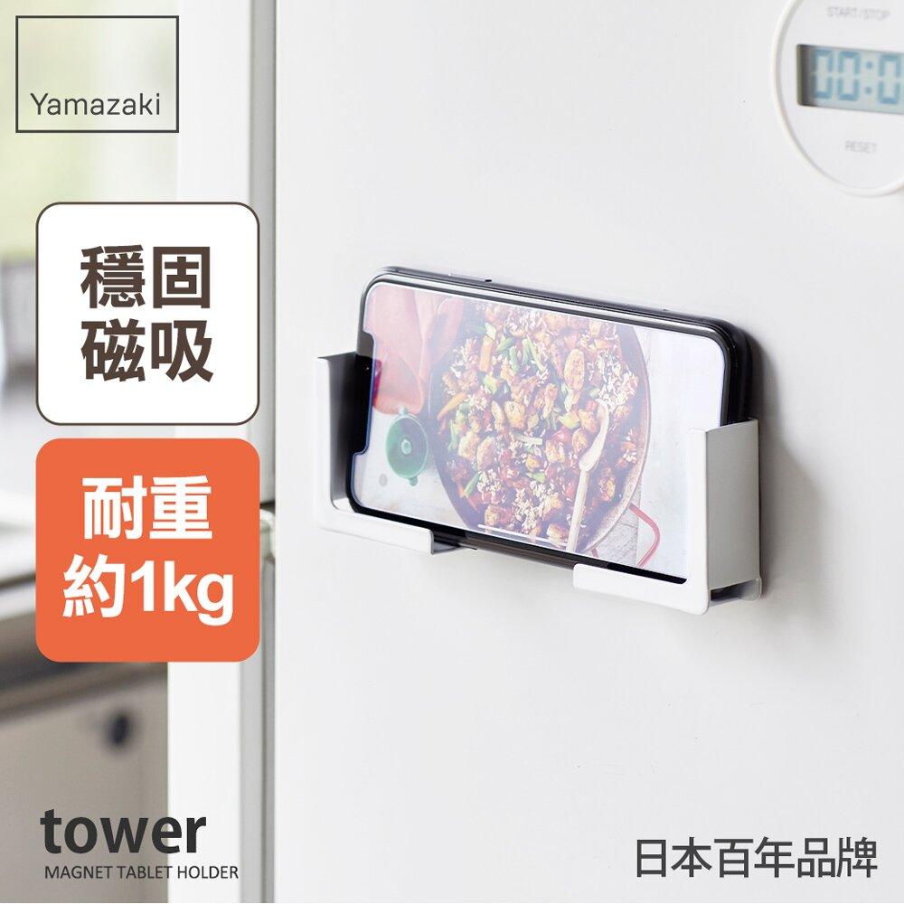 日本【YAMAZAKI】tower磁吸式手機平板架(白)