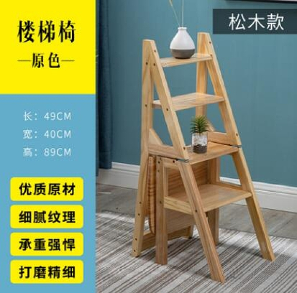 折疊梯凳 折疊凳子家用靠背實木多功能梯子椅子兩用中式餐桌四步梯凳【快速出貨八折下殺】